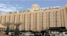 صورة مستشفى دلة يعلن وظائف للجنسين حملة الثانوية والدبلوم والبكالوريوس