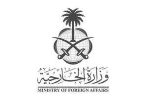 صورة تعلن وزارة الخارجية  أسماء المتقدمين الذين اجتازوا مسابقة (ملحق)