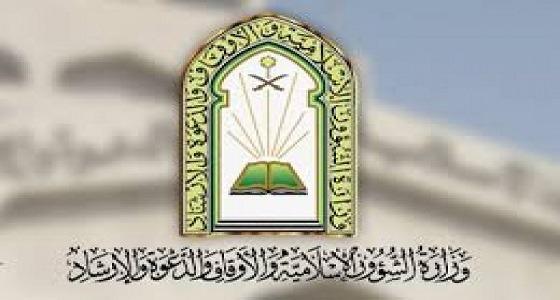 صورة حددت الشؤون الإسلامية بتبوك موعد الاختبار التحريري لوظائف التعاقد