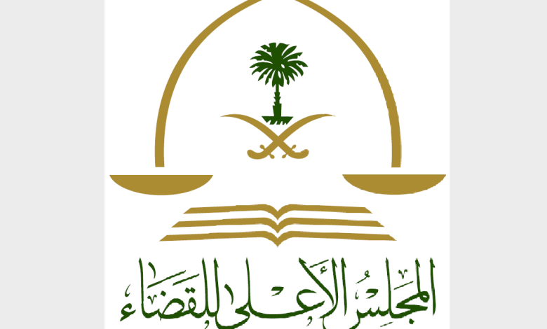 صورة يدعو المجلس الأعلى للقضاءالخريجين للتقدم لوظائف للرجال