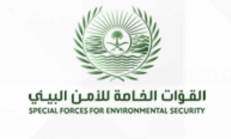 صورة فتح باب القبول والتسجيل على الوظائف العسكرية للقوات الخاصة للأمن البيئي
