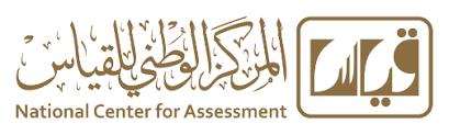 صورة المركز الوطني للقياس يعلن عن توفر وظائف في الرياض و نجران