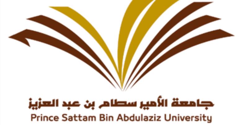 صورة تعلن جامعة الأمير سطام  عن فتح التسجيل في عدد من الدبلومات التعليمية