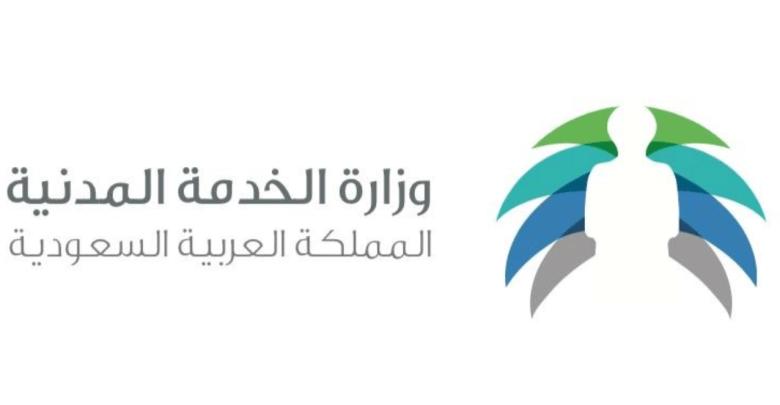 صورة وزير الخدمة المدنية يدشن « منصة مسار » الرقمية