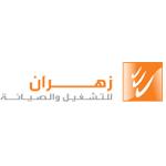 صورة شركة زهران تعلن 388 وظيفة متنوعة بالشؤون الصحية للحرس الوطني