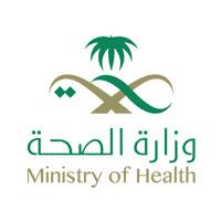 صورة أعلنت صحة نجران عن وظائف صحية للعمل في مكافحة فيروس كورونا