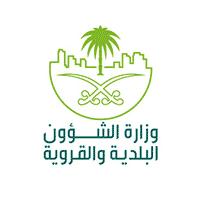 صورة وزارة الشؤون البلدية والقروية تعلن عن وظائف لحديثي التخرج  للرجال والنساء
