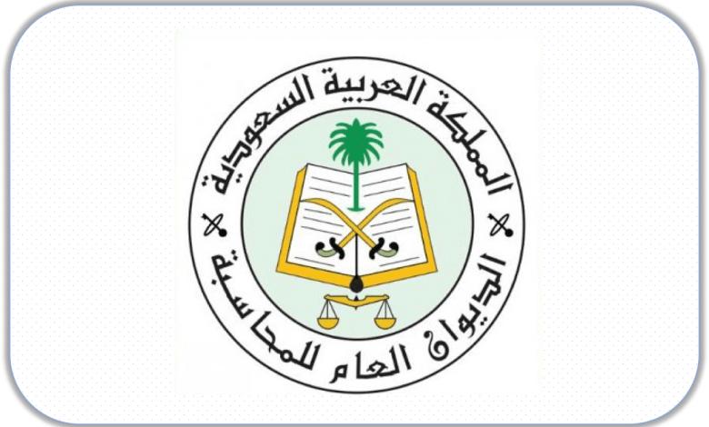 صورة الديوان العام للمحاسبة يفتح التسجيل للتدريب «عن بعد» لمنسوبي الجهات الحكومية