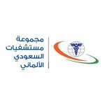 صورة المستشفى السعودي الألماني يعلن 4 وظائف إدارية شاغرة في الرياض