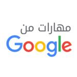 صورة جوجل تعلن عن دورة أساسيات التسويق الرقمي مع شهادة معتمدة دولياً