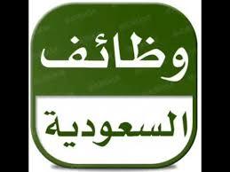 صورة 10 وظائف متنوعة في مستشفي الملك فيصل التخصصي
