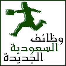 صورة وظيفة أمين مستودع في مستشفى الملك خالد التخصصي للعيون بالرياض