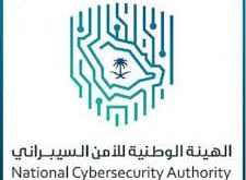صورة اعلان الهيئة الوطنية للأمن السيبراني برنامج التأهيل والتوظيف في الامن السيبراني