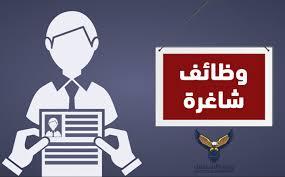 صورة مطلوب مساعد اداري