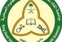 صورة تعلن جامعة الملك سعود للعلوم الصحية عن توفر 31 وظيفة متنوعة للرجال والنساء