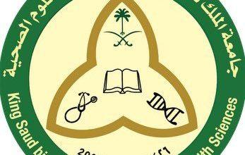 صورة تعلن جامعة الملك سعود بن عبدالعزيز للعلوم الصحية عن توفر (16) وظيفة متنوعة