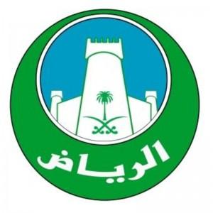 صورة تعلن أمانة منطقة الرياض عن توفر 43 وظيفة للجنسين بالمرتبة السادسة حتى الثامنة