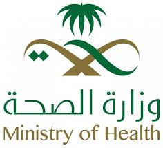 صورة وزارة الصحة تعلن برنامج فني رعاية المرضى المنتهي بالتوظيف للجنسين