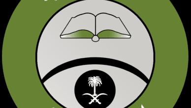 صورة نتائج القبول المبدئي للرتب العسكرية (رقيب، عريف، جندي) بالمباحث العامة