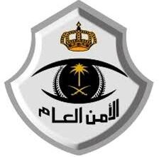 صورة وزارة الداخلية تعلن فتح باب القبول والتجنيد لحملة الثانوية في الأمن العام