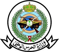 صورة يعلن الحرس الوطني فتح باب القبول لشغل وظائف عسكرية للثانوية فأعلى