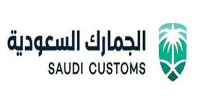 صورة الجمارك السعودية تعلن وظائف إدارية وتقنية في مقرها الرئيسي بالرياض