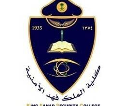 صورة فتح باب القبول لحملة الثانوية في كلية الملك فهد العسكرية