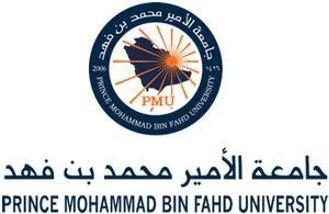 صورة جامعة الأمير محمد بن فهد تعلن 24 وظيفة إدارية وتقنية وهندسية للجنسين
