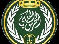 صورة فتح باب التقديم على رتبة عريف فني في الحرس الملكي