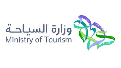 صورة وزارة السياحة تعلن توفير 100 ألف وظيفة للعام 2021 بكافة مناطق المملكة