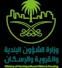 صورة وزارة الشؤون البلدية والقروية والإسكان تعلن طرح 32 وظيفة بالمرتبة السابعة